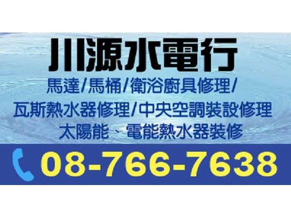 【服務地區】:屏東地區【聯絡資訊】:電話:08-766-7638地址:屏東縣屏東市勝利路126-2號【營業項目】:用