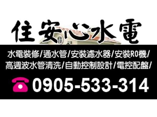 【服務地區】:屏東地區【聯絡資訊】:電話:0905-533-314LINE: 0905533314【營業項目】:水電裝修/通水管