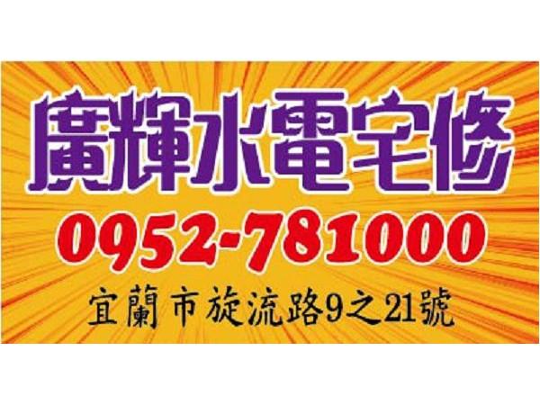 【服務地區】:宜蘭地區【聯絡資訊】:電話:0952 781 000地址:宜蘭市旋流路9之21號【營業項目】:水電工