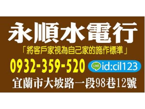 【服務地區】:宜蘭地區【聯絡電話】:0932359520【LINE】:cil123【營業項目】:電錶申請、自來水申請、工