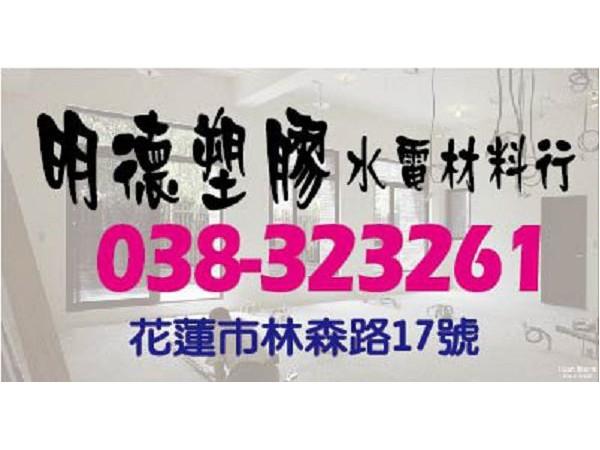 【服務地區】:花蓮地區【聯絡資訊】:電話:03-8323261地址:花蓮市林森路17號【營業項目】:● 衛浴設備