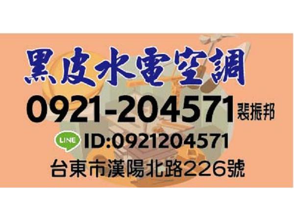 黑皮水電空調【服務地區】:台東地區【聯絡資訊】:電話: 0921-204571 裴振邦LINE:0921204571地址:台東