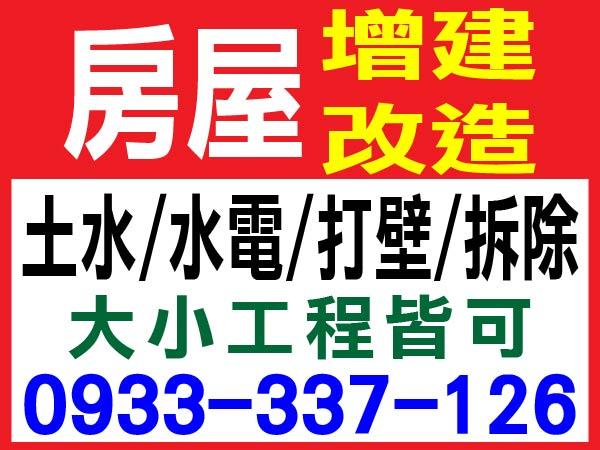 【服務地區】:台南地區【聯絡電話】:0933-337-126【營業項目】:房屋增建/改造土水/水電/打壁/拆除大小工