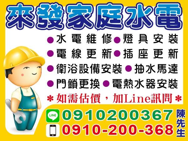 【服務地區】:台中地區【聯絡電話】:0910-200-368【LINE ID】:0910200367【營業項目】:◆家庭水電維修