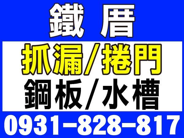 【服務地區】:台南地區【聯絡電話】:0931-828-817【營業項目】:鐵厝/抓漏/捲門/鋼板/水槽