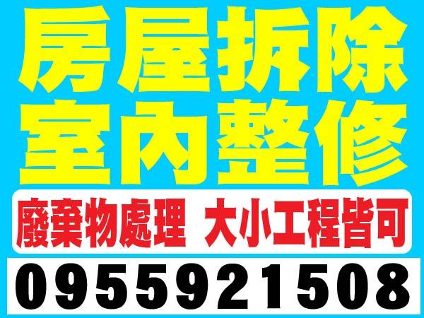 【服務地區】:台南地區【聯絡電話】:0955-921-508【營業項目】:房屋拆除室內整修廢棄物處理大小工程皆可