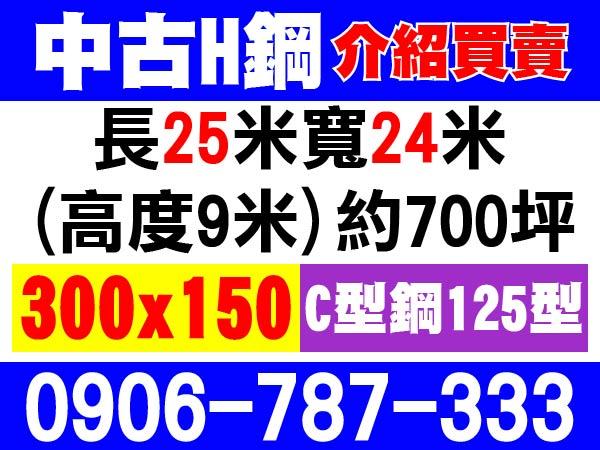 【服務地區】:台南地區【聯絡電話】:0906-787-333【營業項目】:中古H鋼 介紹買賣
